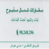 Entreprise Madhbouh Kamel de bâtiment